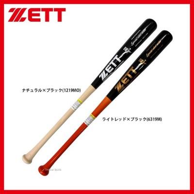 ゼット ZETT 限定 硬式 木製 バット BFJマーク入り BWT14714