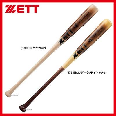 【即日出荷】 ゼット ZETT 硬式 木製 バット スペシャルセレクトモデル ハードメイプル 焼き加工 BWT14714