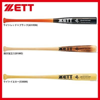 【即日出荷】 ゼット ZETT 限定 硬式木製バット プロモデル BWT14714