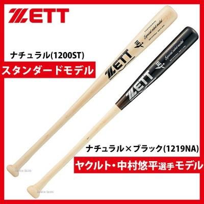 【即日出荷】 ゼット ZETT 硬式木製バット スペシャルセレクトモデル プロモデル BWT14714