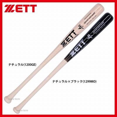 【即日出荷】 ゼット ZETT 硬式木製バット BFJ 北米産 ハードメイプル スペシャルセレクトモデル BWT14714