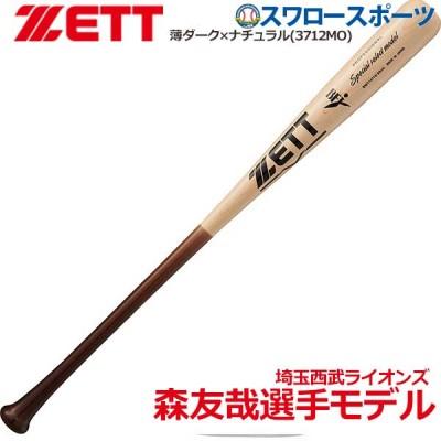 ゼット ZETT 限定 硬式 木製 バット BFJマーク入り スペシャルセレクトモデル BWT14714