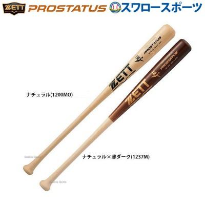 【即日出荷】 ゼット ZETT 硬式 木製 バット プロステイタス BWT14784
