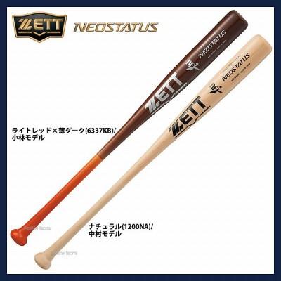 【即日出荷】 ゼット ZETT 硬式 木製 バット ネオステイタス BWT14784N