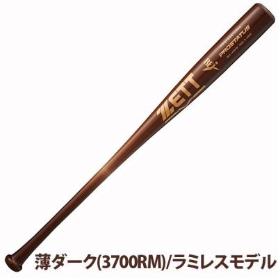 【即日出荷】 ゼット ZETT 限定 硬式 木製 バット プロステイタス プレミアム BWT14784PM