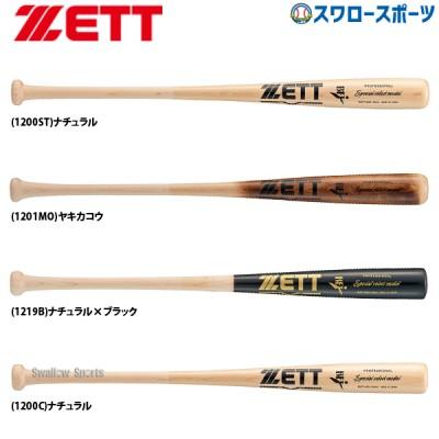 【即日出荷】 ゼット ZETT 硬式 バット スペシャルセレクトモデル 木製 BFJマーク入 限定 BWT14904