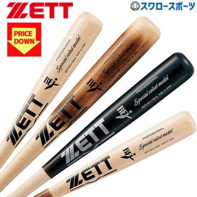 【即日出荷】 送料無料 ゼット ZETT 硬式 バット スペシャルセレクトモデル 木製 BFJマーク入 BWT14914