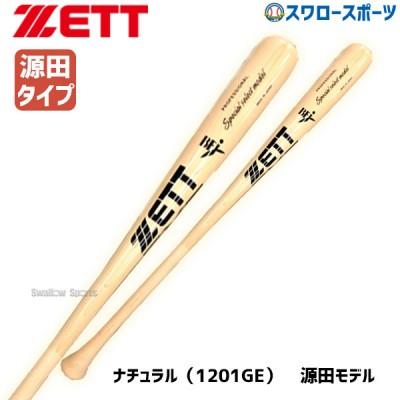 【即日出荷】 ゼット ZETT 限定 硬式木製バット スペシャルセレクトモデル 木製 BFJマーク入 限定カラー BWT14914G 源田モデルあり