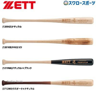 【即日出荷】 ゼット ZETT 限定 硬式 バット プロステイタス 木製 BFJマーク入 BWT14984L