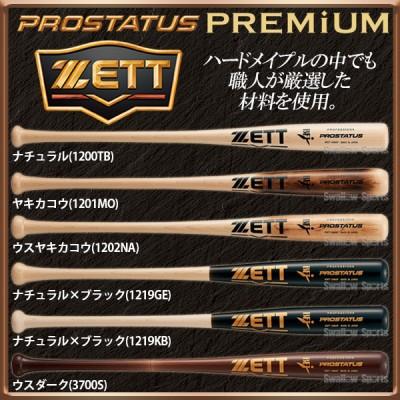 送料無料 ゼット ZETT 硬式 バット プロステイタスプレミアム 木製 BFJマーク入 限定 BWT14984P