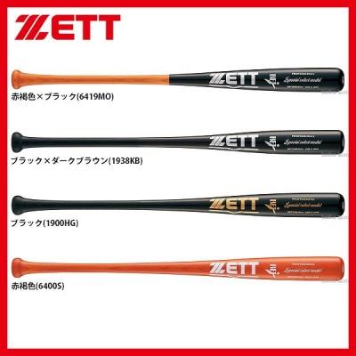 ゼット ZETT 限定 硬式 木製 バット BFJマーク入り スペシャルセレクトモデル BWT15784