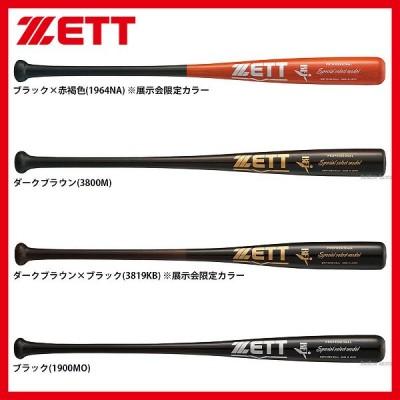 ゼット ZETT 硬式 木製 バット BFJマーク入り スペシャルセレクトモデル BWT15784