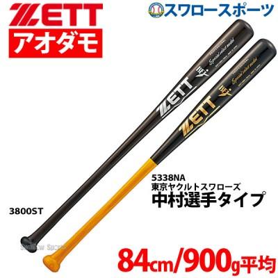 【即日出荷】 ゼット ZETT 限定 硬式木製バット スペシャルセレクトモデル BWT15884