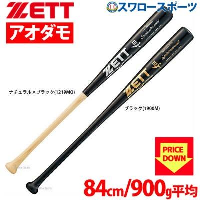 ゼット ZETT 限定 硬式 木製 バット スペシャルセレクトモデル 中国アオダモ BWT15884