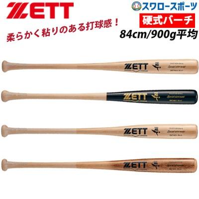 ゼット ZETT 限定 硬式木製バット BFJマーク入 スペシャルセレクトモデル バーチ BWT16014