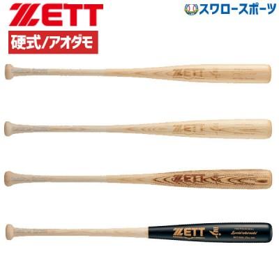 【即日出荷】 ゼット ZETT 限定 硬式木製バット BFJマーク入 スペシャルセレクトモデル アオダモ BWT16084