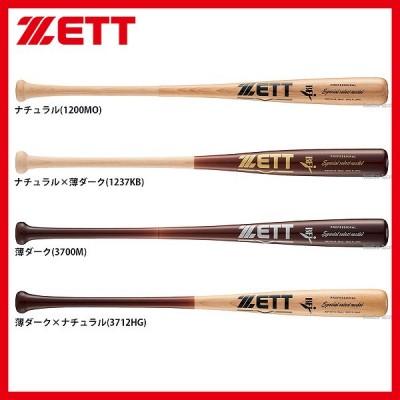 【即日出荷】 ゼット ZETT 限定 硬式 木製 バット スペシャルセレクトモデル BFJマーク入り BWT16714
