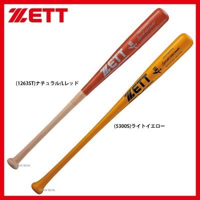【即日出荷】 ゼット ZETT 限定 硬式 木製 バット スペシャルセレクトモデル バーチ材 軽量モデル BWT16714K