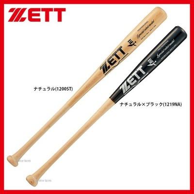 【即日出荷】 ゼット ZETT 限定 硬式木製バット スペシャルセレクトモデル バーチ BWT16814