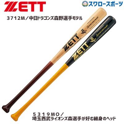 ゼット ZETT 硬式用木製バット BFJマーク 硬式木製バット スペシャルセレクトモデル BWT16814