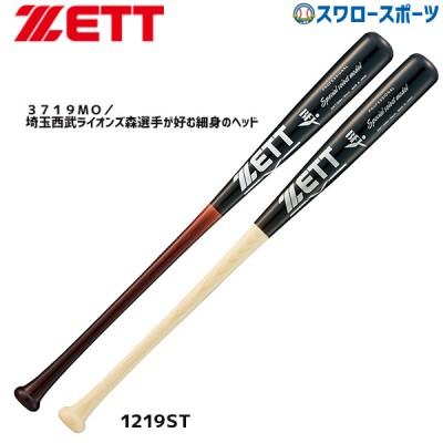 【即日出荷】 ゼット ZETT 限定 硬式 バット スペシャルセレクトモデル 木製 BWT16884