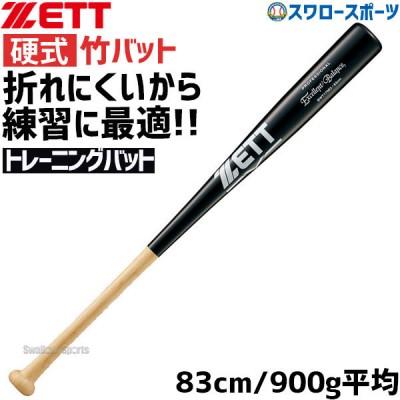【即日出荷】 ゼット 硬式用 硬式 木製 硬式木製バット  竹バット エクセレントバランス BWT17083 ZETT
