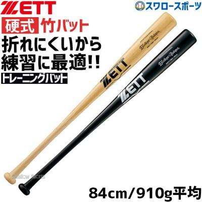 ゼット 硬式用 硬式 木製 硬式木製バット 竹バット エクセレントバランス BWT17084 ZETT