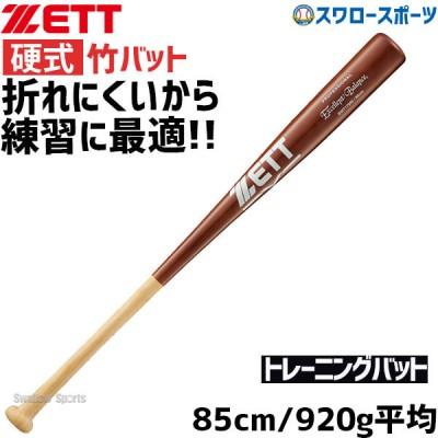 【即日出荷】 ゼット  硬式用 硬式 木製 硬式木製バット 竹バット エクセレントバランス BWT17085 ZETT