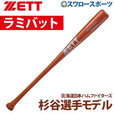 ゼット ZETT 限定 硬式木製バット ラミ 竹 エクセレントバランス BWT17583