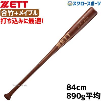【即日出荷】 ゼット ZETT 硬式 木製 バット 竹 ラミ エクセレントバランス BWT17584
