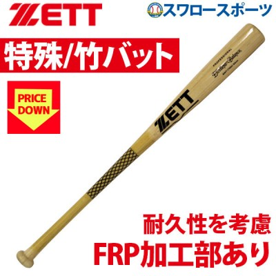 【即日出荷】 ゼット ZETT 硬式木製バット 竹バット 84cm 920g平均 BWT17594