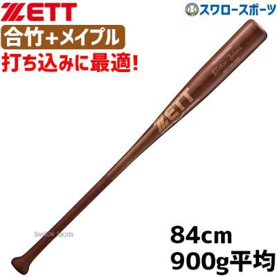 【即日出荷】  54%OFF ゼット 硬式 木製バット 竹バット エクセレントバランス BWT175