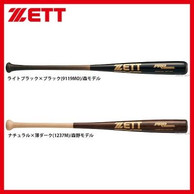 ゼット ZETT 軟式 木製 バット プロモデル BWT38784