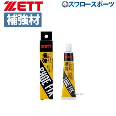 ゼット ZETT シューズアクセサリー シューフィックス BX432
