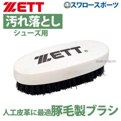 ゼット ZETT メンテナンス ブラシ シューズ用 BX446A