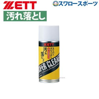 ゼット ZETT スーパークリーナー BX481
