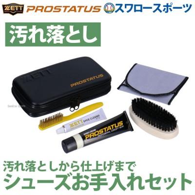 ゼット ZETT メンテナンス プロステイタス お手入れセット シューズ用 BX608