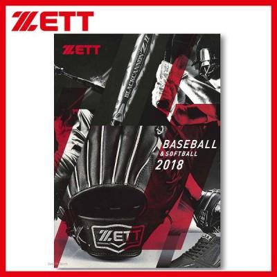 ゼット ZETT 野球カタログ2018年 cazett18