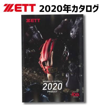 【即日出荷】  【返品不可】 ゼット ZETT 野球カタログ2020年 CTBA20