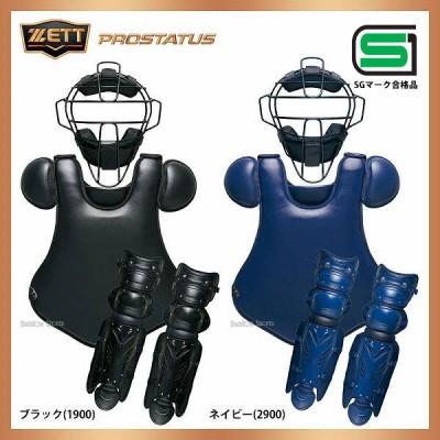 ゼット プロステイタス 硬式 キャッチャー防具 3点セット マスク プロテクター レガース 高校野球対応 一般 ZETT