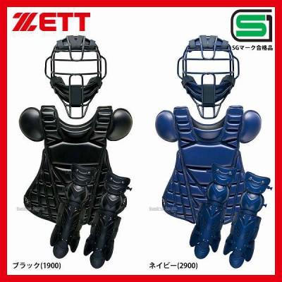 ゼット 硬式 キャッチャー防具 3点セット マスク プロテクター レガース 高校野球対応 一般 ZETT