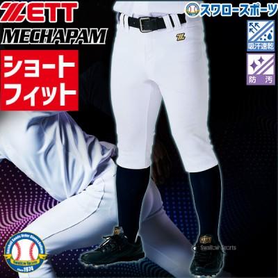 ゼット 野球 ユニフォームパンツ ZETT ズボン ショート 野球用 練習用 メカパン BU1182CP