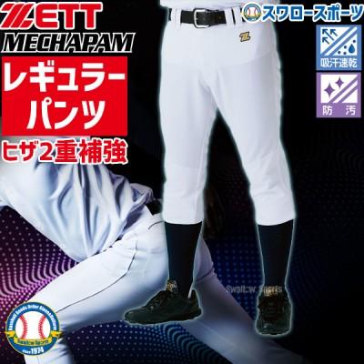 【即日出荷】 送料無料 ゼット ウェア ウエア ユニフォームパンツ ズボン レギュラーパンツ 野球 ユニフォームパンツ ズボン ヒザ二重補強 BU1282P