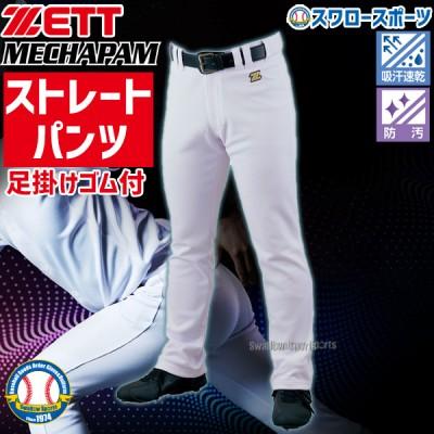ゼット ユニフォーム ストレートパンツ パンツ ストレート ウェア 野球 ユニフォームパンツ ズボン BU1282STP ZETT