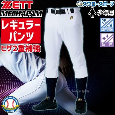【即日出荷】 送料無料 ゼット ユニフォーム 少年 レギュラーパンツ レギュラー パンツ 少年用 ウェア 野球 ユニフォームパンツ ズボン BU2282P