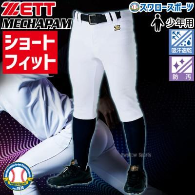 【即日出荷】 送料無料 ゼット ユニフォーム 少年 ショートフィットパンツ ショート フィット パンツ 少年用 ウェア 野球 ユニフォームパンツ ズボン BU2282CP