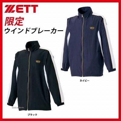 【即日出荷】 ゼット ZETT 限定 長袖 ウインドブレーカー ジャケット ジャージ ZFB14011