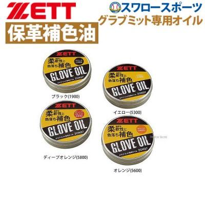 ゼット グラブ・ミット専用 オイル お手入れ ZOH37
