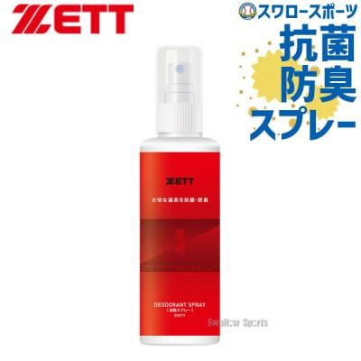 ゼット ZETT メンテナンス かわいのち 革命 消臭スプレー グラブ用 ZOK19