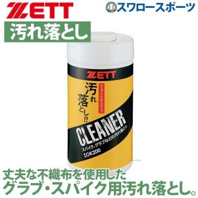 ゼット ZETT メンテナンス 汚れ落とし グラブ スパイク用 ZOK200